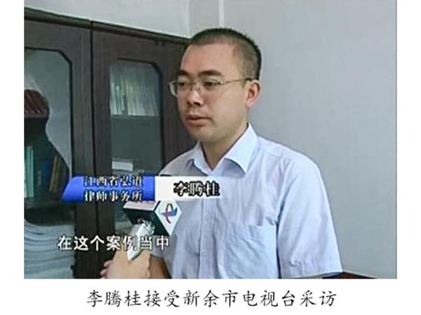李腾桂律师介绍新余电视台采访