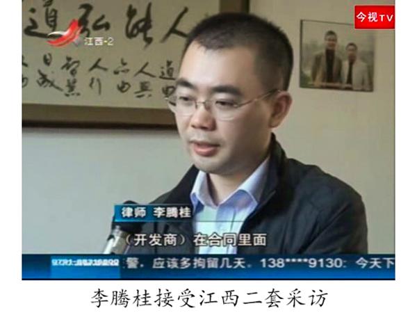 李腾桂律师介绍江西二套采访