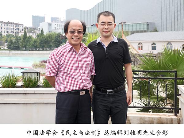 和《民主与法制》总编辑刘桂明先生合影